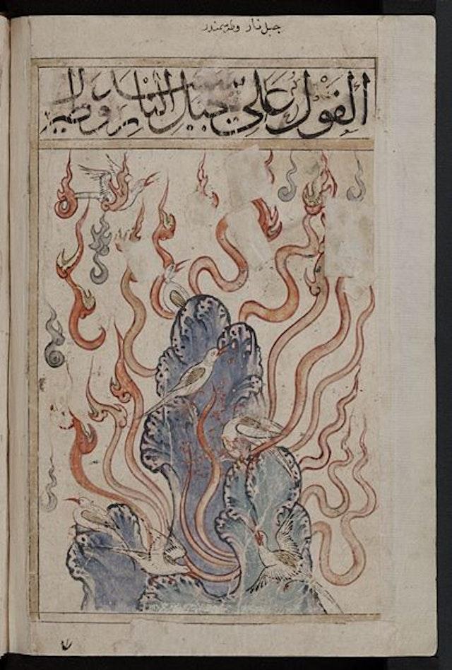 Kitab al-Bulhan or Book of Wonders (late 14th C.)