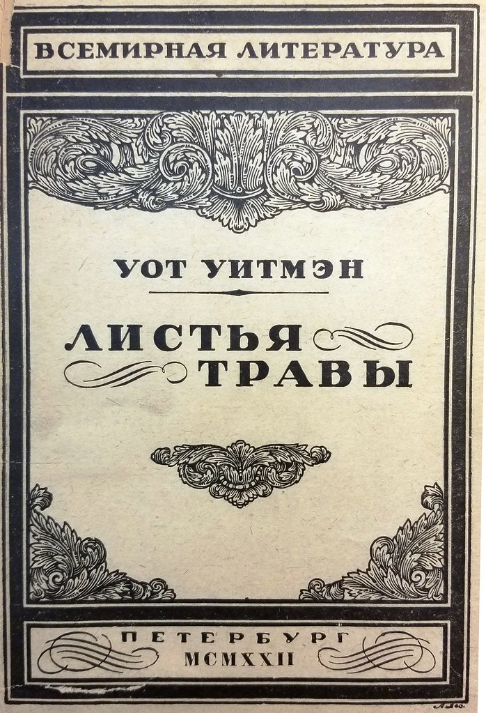 Cover of Chukovsky translation of Whitman