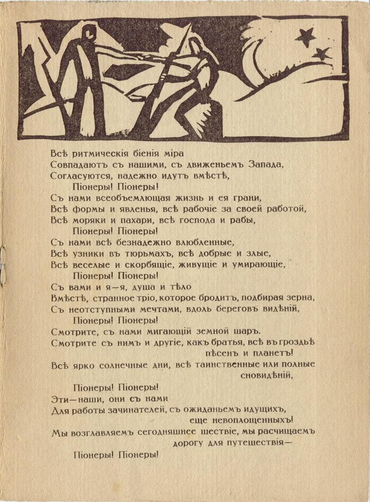 Pionery Vera Ermolaeva